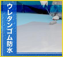 ウレタンゴム防水